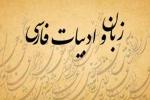 پاورپوینت کامل و جامع با عنوان شاعران و نثر نویسان معروف اوایل دوره قاجار در 66 اسلاید 1