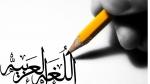 پاورپوینت کامل و جامع با عنوان معلوم و مجهول در زبان عربی در 24 اسلاید 2